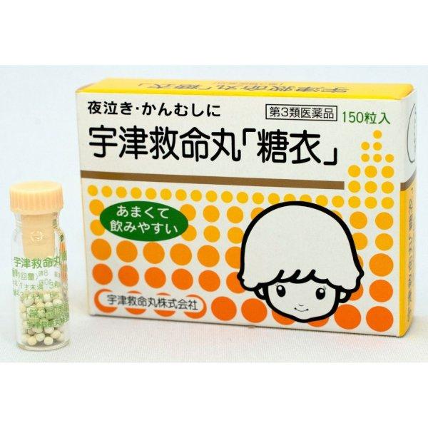 画像1:  【第3類医薬品】 宇津救命丸 糖衣 150粒  (1)
